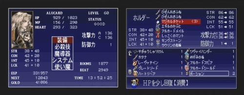 SOTN Japanese menu and inventory screens